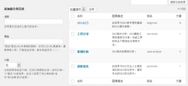 添加分类目录