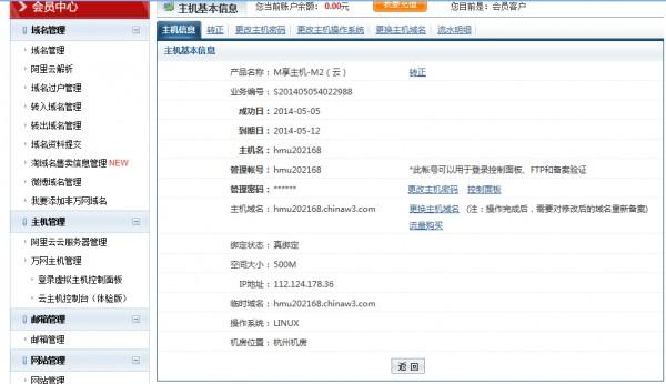 虚拟主机信息页