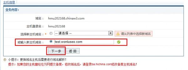 添加域名信息