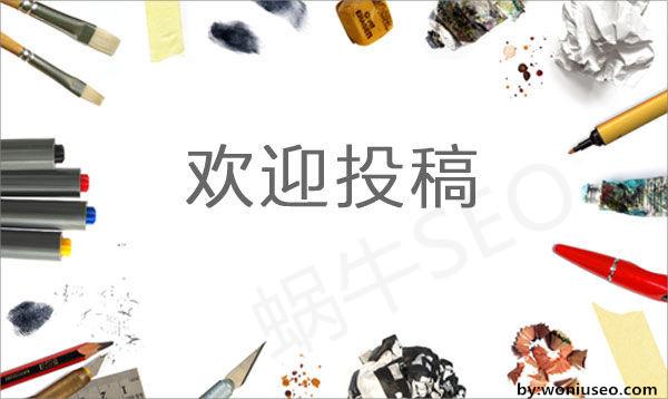 上海SEO蜗牛博客开始接受投稿啦!