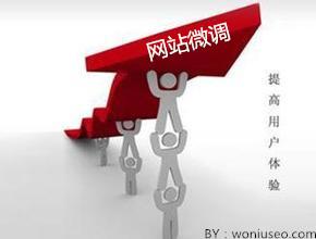 通过网站微调提升排名和转化率