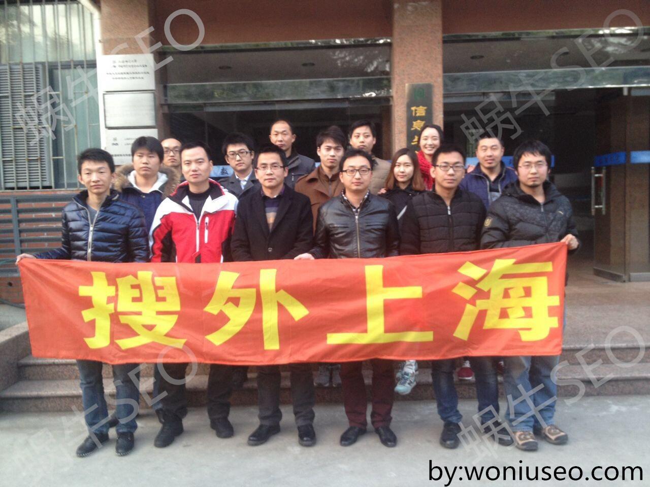搜外上海2014-12-20