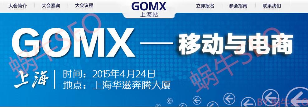 蜗牛SEO博客壹周年:2015GOMX上海搜索营销大会参会收获
