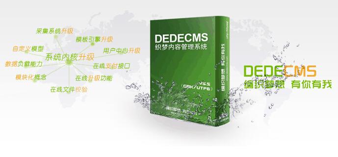 织梦dedecms文章栏目分页标题seo优化设置