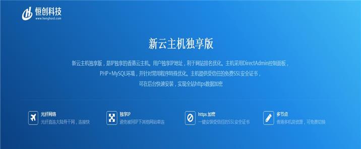 香港新云虚拟主机独立IP虚拟主机产品banner图