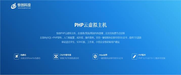 香港php云虚拟主机|恒创科技云虚拟主机|香港免备案虚拟主机