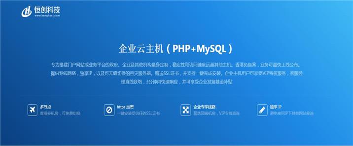 企业云虚拟主机产品banner图