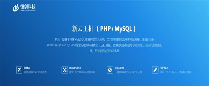 香港新云主机(PHP+MYSQL)|恒创科技云虚拟主机|香港免备案虚拟主机