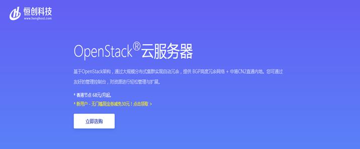 恒创科技香港免备案云服务器