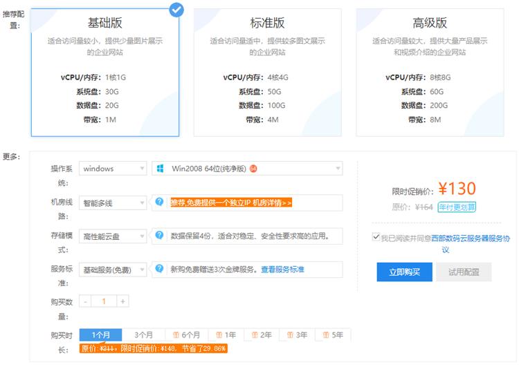 西部数码香港/国内云服务器配置价格表