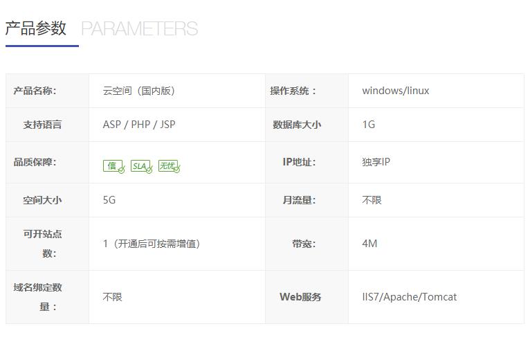 景安云空间(国内版)独立IP