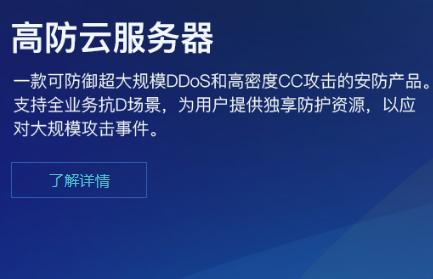西部数码高防云服务器租用|固定IP香港/国内VPS代理免备案独立IP