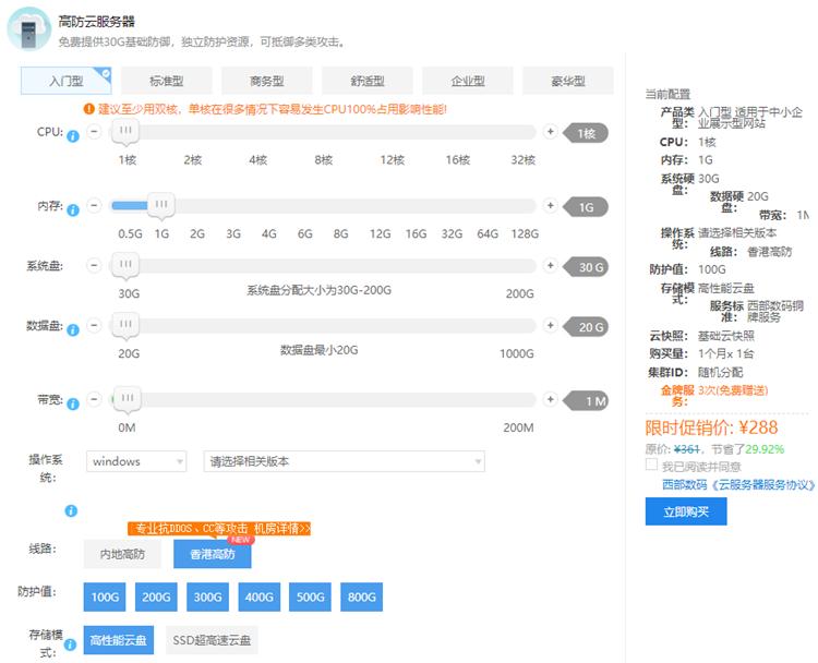 西部数码高防云服务器租用香港/国内配置价格表