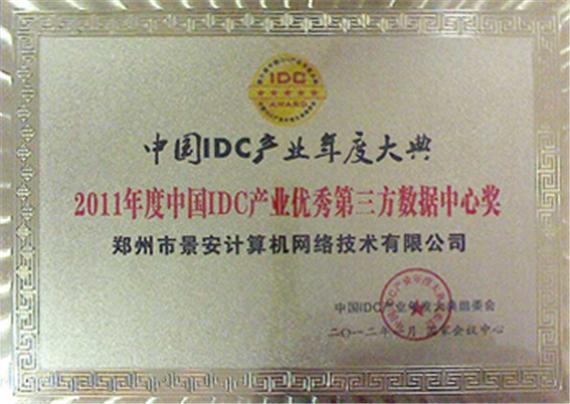 景安虚拟主机优秀IDC数据中心奖