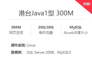 国内双线/BGP机房java虚拟主机 西部数码java网站空间租用备案