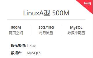 国内双线/BGP机房 linux虚拟主机 西部数码linux网站空间租用备案