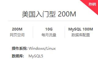 香港美国免备案网站空间全能|西部数码虚拟主机PHP/ASP独立IP