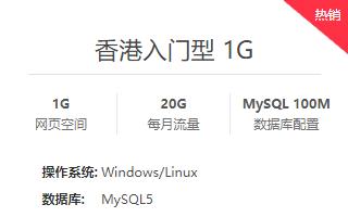 香港php/asp虚拟主机|西部数码网站空间独享版|香港免背岸入门